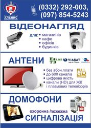 Видеонаблюдение,  сигнализации,  спутниковое тв