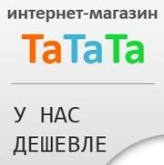 Интернет магазин TaTaTa.com.ua