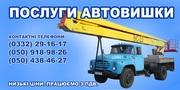 послуги автовишки у Луцьку (+область)
