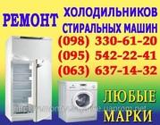 Ремонт холодильника Луцьк. Виклик майстра для ремонту холодильників вд