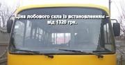 Лобовое стекло на Богдан А091