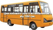 Лобовое стекло на ЗАЗ А07А «І-Van» с установкой