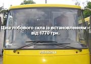 Лобовое стекло на Богдан А092