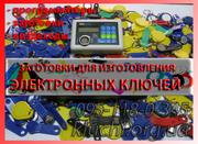 Заготовки для копирования домофонных ключей 2013 Луцк
