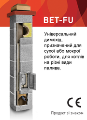 Дымоход керамический PLEWA BET-FU