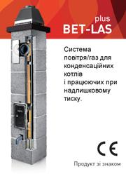 Керамічні димохідні системи BET–LAS plus