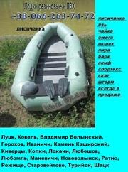 надувные лодки резиновые и ПВХ недорого с доставкой по Украине