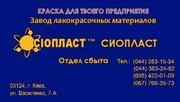 Краска АК-501 г p (105) краска АК501 г^ краска АК-501 г A  Грунтовка Э