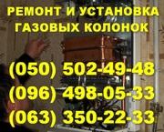 Ремонт газових колонок Луцьк. Ремонт газової колонки в Луцьку.