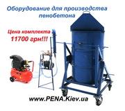 Установка для производства пенобетона пеноблоков