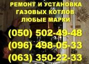 Ремонт газового котла Луцьк. Майстер по ремонту газового котла
