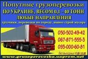 Вантажоперевезення із Луцька та інших міст по всій Україні.