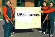Перевезення меблiв з Луцьк - Городниця Вантажники