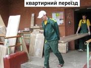 Услуги грузчиков Луцк