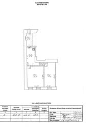 2-х комнатная квартира без ремонта под офис