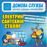 Виклик сантехніка Луцьк. Домова служба - якість гарантована!