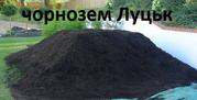 Купити Родючий грунт,  Чорнозем Луцьк Волинь Доставка