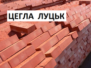Цегла червона (рядова) Луцьк