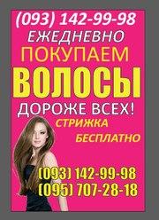 Продать Куплю Волосы Луцк Дорого Купуємо Волосся Луцьк