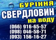 Буримо свердловини по Волинській,  Рівненській обл.