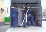 Вантажне таксі Луцьк. Квартирний переїзд + Вантажники