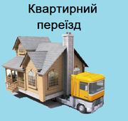 Вантажні перевезення Луцьк. Офісний переїзд + Вантажники