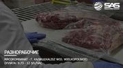 работники на мясокомбинат