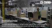 работники на мебельную фабрику