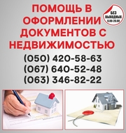 Узаконення земельних ділянок в Луцьку,  оформлення документації