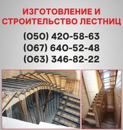 Дерев'яні,  металеві сходи Луцьк. Виготовлення сходів в Луцьку