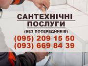 Послуги сантехніка у Луцьку. Сантехнік Луцьк