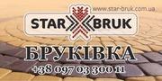 Підприємствo Star Bruk прoпонує Вам висoкоякісну бруківку